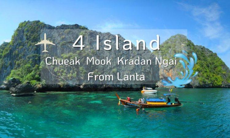 4เกาะทะเลตรัง จากเกาะลันตา