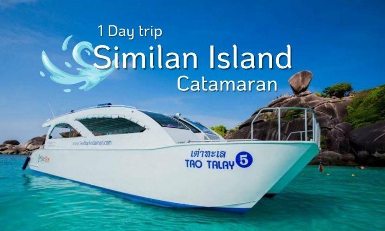 ทริปเกาะสิมิลัน โดยเรือคาตามารัน