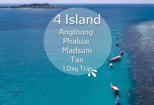 4 เกาะสมุย