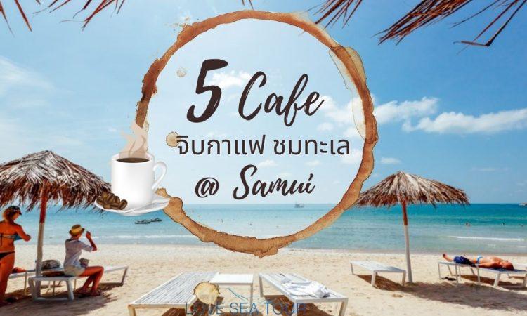 ดื่มด่ำกาแฟสุดชิว กับบรรยากาศริมทะเล เกาะสมุย