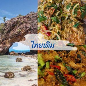 10 ร้านอาหารบนเกาะหลีเป๊ะ